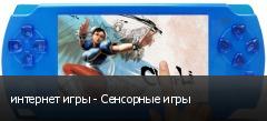 интернет игры - Сенсорные игры