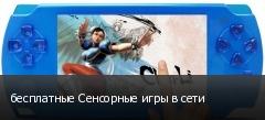 бесплатные Сенсорные игры в сети