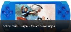 online флеш игры - Сенсорные игры