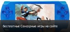 бесплатные Сенсорные игры на сайте