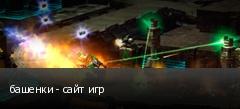 башенки - сайт игр