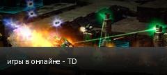 игры в онлайне - TD