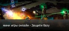 мини игры онлайн - Защити базу