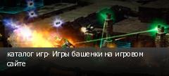 каталог игр- Игры башенки на игровом сайте