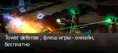 Tower defense , ���� ���� - ������, ���������