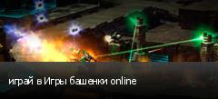 играй в Игры башенки online