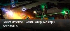 Tower defense - компьютерные игры бесплатно