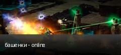 башенки - online