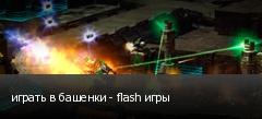 играть в башенки - flash игры