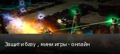 Защити базу , мини игры - онлайн