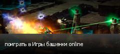 поиграть в Игры башенки online