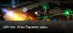 сайт игр- Игры башенки здесь