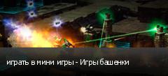 играть в мини игры - Игры башенки