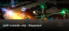 сайт онлайн игр - башенки
