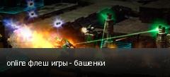 online флеш игры - башенки
