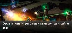 бесплатные Игры башенки на лучшем сайте игр