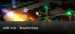 сайт игр - Защити базу