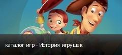 каталог игр - История игрушек