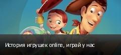 История игрушек online, играй у нас