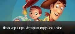 flash игры про Историю игрушек online