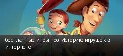 бесплатные игры про Историю игрушек в интернете