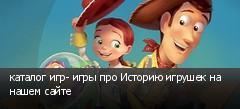 каталог игр- игры про Историю игрушек на нашем сайте