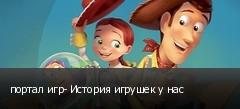 портал игр- История игрушек у нас