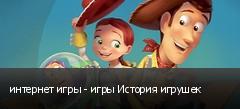 интернет игры - игры История игрушек