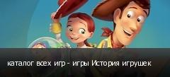 каталог всех игр - игры История игрушек