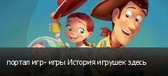 портал игр- игры История игрушек здесь
