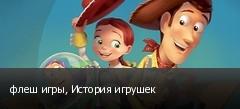флеш игры, История игрушек