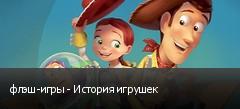 флэш-игры - История игрушек