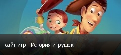 сайт игр - История игрушек