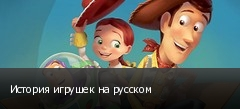 История игрушек на русском