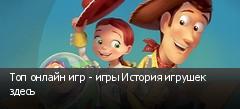 Топ онлайн игр - игры История игрушек здесь