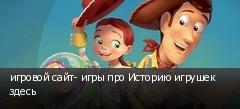 игровой сайт- игры про Историю игрушек здесь