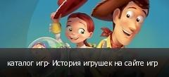 каталог игр- История игрушек на сайте игр