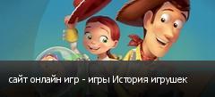 сайт онлайн игр - игры История игрушек
