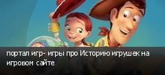 портал игр- игры про Историю игрушек на игровом сайте