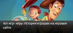 топ игр- игры История игрушек на игровом сайте