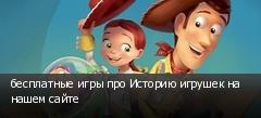 бесплатные игры про Историю игрушек на нашем сайте