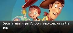 бесплатные игры История игрушек на сайте игр