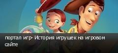 портал игр- История игрушек на игровом сайте
