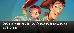 бесплатные игры про Историю игрушек на сайте игр