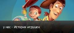 у нас - История игрушек
