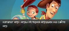 каталог игр- игры История игрушек на сайте игр