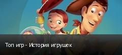 Топ игр - История игрушек
