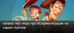 каталог игр- игры про Историю игрушек на нашем портале