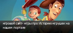 игровой сайт- игры про Историю игрушек на нашем портале