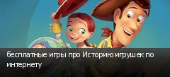 бесплатные игры про Историю игрушек по интернету